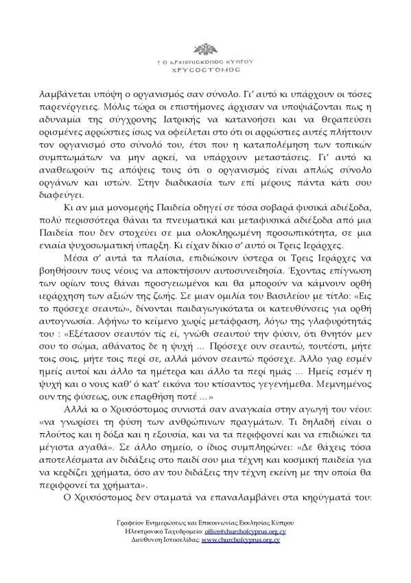 omilia_giia_paideia.pdf-page-005