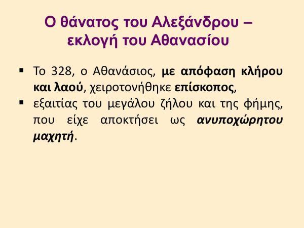 G 15_O Megas Athanasios-page-006