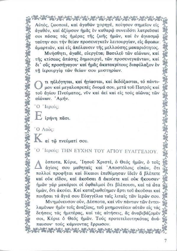 TheiaLeitourgia_AgiouGrhgoriou_Theologou-page-007