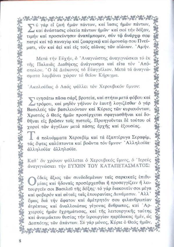 TheiaLeitourgia_AgiouGrhgoriou_Theologou-page-008