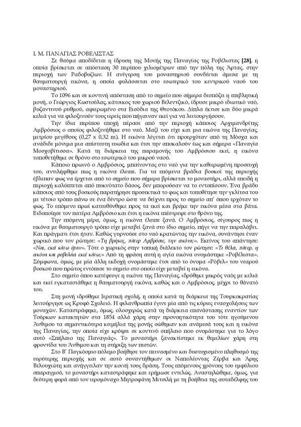 Η ΠΑΝΑΓΙΑ ΣΤΗΝ ΗΠΕΙΡΟ-page-026
