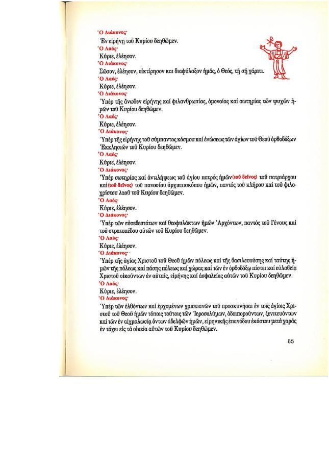 PROHGIASMENH_IAKWVOU_PANWTHS-page-017