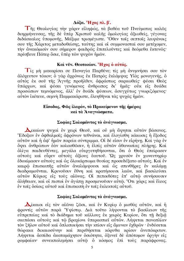 Metakomidi-Leipsanou-Agiou-Maximou-Graιkou-page-005