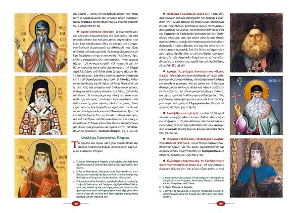 periodiko-page-047