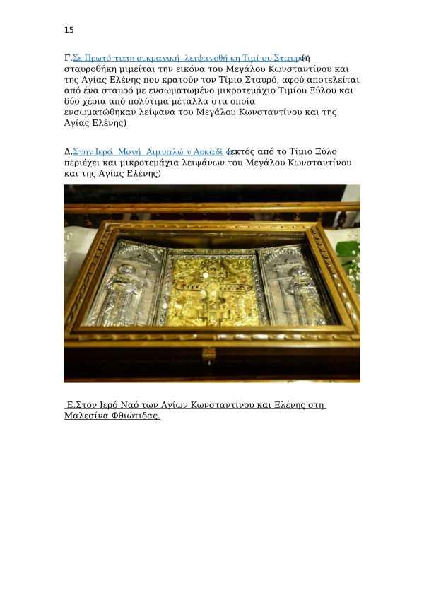 Το ιερό σκήνωμα της Αγίας Ελένης-15