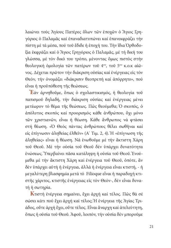 agGrPalamas-metallinos-page-021