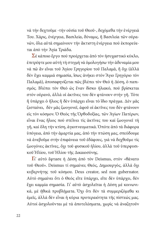 agGrPalamas-metallinos-page-022