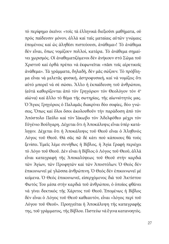 agGrPalamas-metallinos-page-027